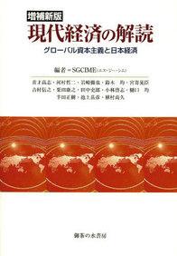 現代経済の解読 増補新版 370