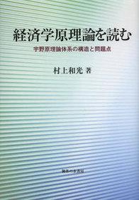 経済学原理論を読む 395