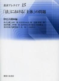 「法」における「主体」の問題 384