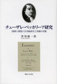 チェーザレ・ベッカリーア研究 390