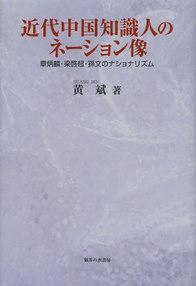 近代中国知識人のネーション像 408