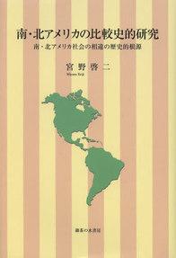 南・北アメリカの比較史的研究 394