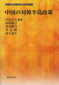 中国の対韓半島政策 403
