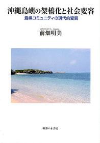 沖縄島嶼の架橋化と社会変容 404