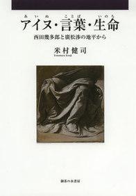 アイヌ・言葉・生命(いのち) 406