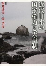 近代日本の国家権力と天皇制 418
