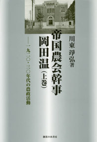 帝国農会幹事岡田温(上巻) 424