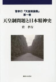 天皇制問題と日本精神史 427