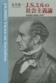 J.S.ミルの社会主義論 433