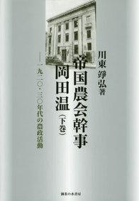 帝国農会幹事岡田温 (下巻) 436