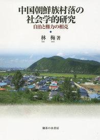 中国朝鮮族村落の社会学的研究 435