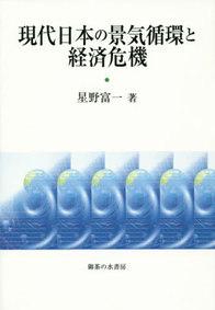 現代日本の景気循環と経済危機 432