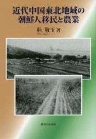 近代中国東北地域の朝鮮人移民と農業 449