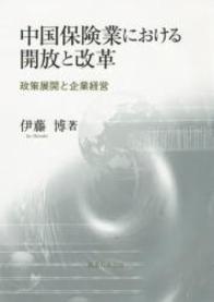 中国保険業における開放と改革 448