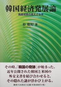 韓国経済発展論 455