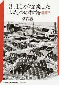 3・11が破壊したふたつの神話 -原子力安全と地震予知− 463