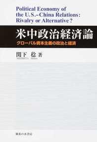 米中政治経済論 461